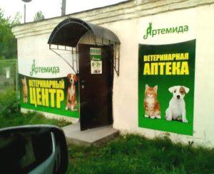 клиника Артемида